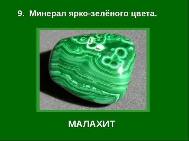 9. Минерал ярко-зелёного цвета. МАЛАХИТ