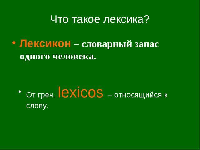 Что такое лексика? Лексикон – словарный запас одного человека. От греч. lexic...