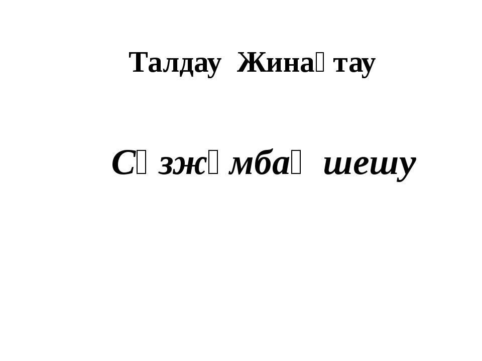 Сөзжұмбақ шешу Талдау Жинақтау