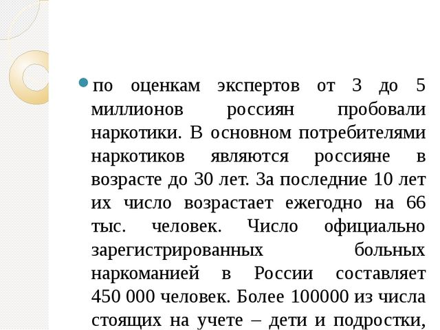 по оценкам экспертов от 3 до 5 миллионов россиян пробовали наркотики. В основ...