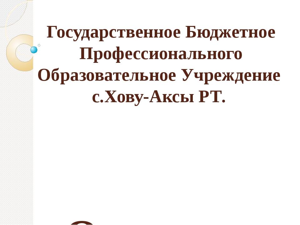 Государственное Бюджетное Профессионального Образовательное Учреждение с.Хов...
