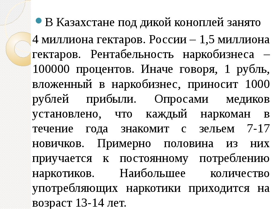 В Казахстане под дикой коноплей занято 4 миллиона гектаров. России – 1,5 милл...