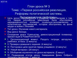 1. Причины и начало революции Приверженность Николая II к самодержавной форме