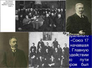 11 декабря 1905 г. был издан указ о выборах в Государственную думу. Манифест