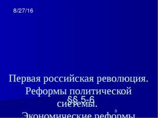 Первая российская революция. Реформы политической системы. Экономические реф