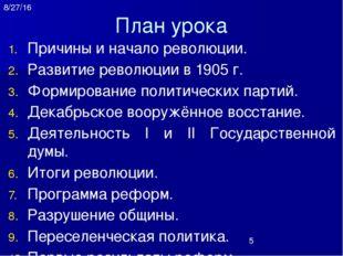 5. Деятельность I и II Государственной думы 27 апреля 1906 г. в присутствии Н