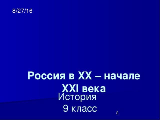 Россия в ХХ – начале XXI века История 9 класс