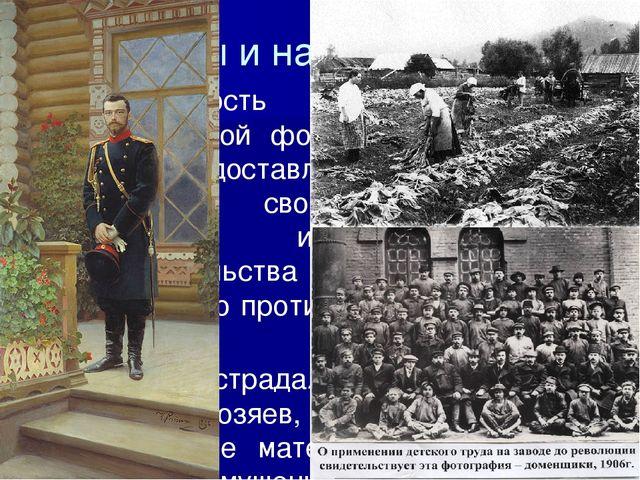 6. Итоги революции Был создан первый представительный орган власти, имевший з...