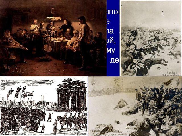 С началом русско-японской войны ситуация в стране обострилась. Революция долж...