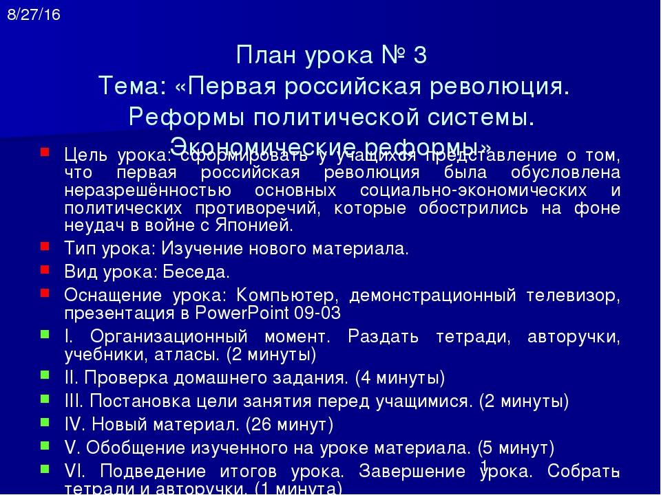 1. Причины и начало революции Приверженность Николая II к самодержавной форме...