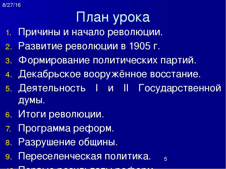 5. Деятельность I и II Государственной думы 27 апреля 1906 г. в присутствии Н...