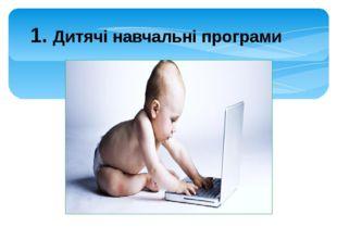 1. Дитячі навчальні програми