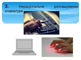 3. Нераціональне розташування клавіатури