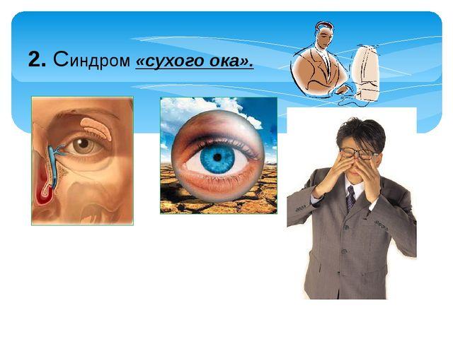 2. Синдром «сухого ока».