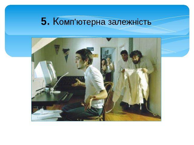 5. Комп'ютерна залежність