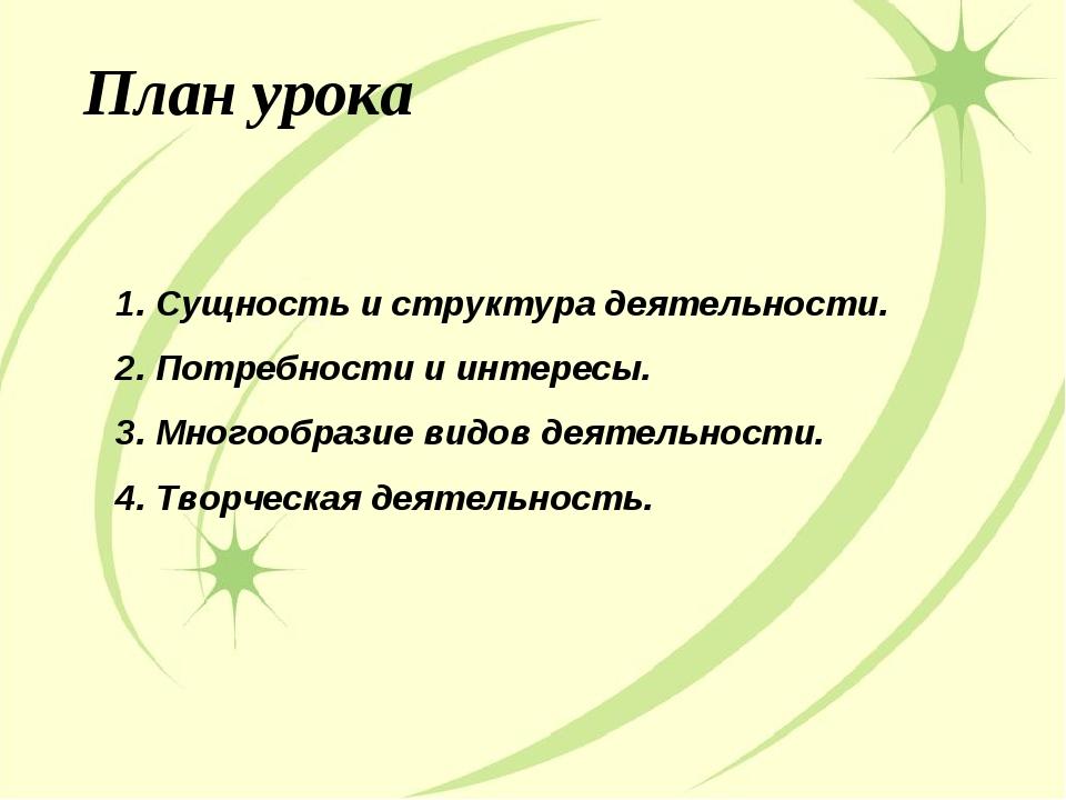 План урока 1. Сущность и структура деятельности. 2. Потребности и интересы. 3...