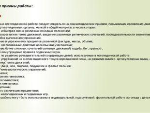 Методы и приемы работы: В коррекционно-логопедической работе следует опиратьс
