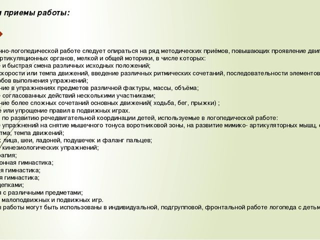 Методы и приемы работы: В коррекционно-логопедической работе следует опиратьс...