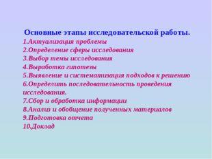 Основные этапы исследовательской работы. 1.Актуализация проблемы 2.Определени