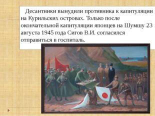 Десантники вынудили противника к капитуляции на Курильских островах. Только