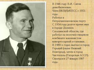 В 1946 году В.И. Сигов демобилизован. Член ВКП(б)/КПСС с 1951 года. Работал в