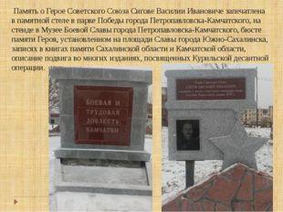 Память о Герое Советского Союза Сигове Василии Ивановиче запечатлена в памят