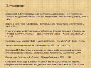 Источники: Акшинский В. Курильский десант. Документальная повесть. – Петропав