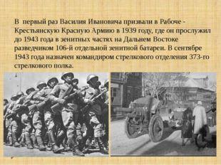 В первый раз Василия Ивановича призвали в Рабоче - Крестьянскую Красную Арми