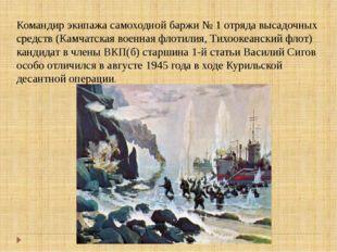 Командир экипажа самоходной баржи № 1 отряда высадочных средств (Камчатская в