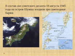 В состав сил советского десанта 18 августа 1945 года на остров Шумшу входили