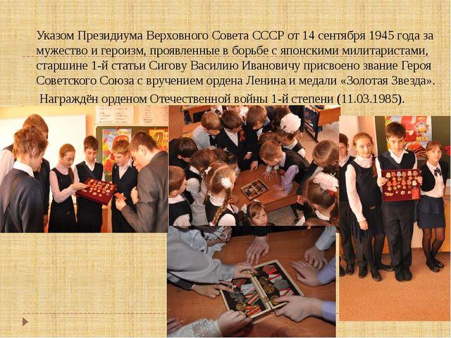 Указом Президиума Верховного Совета СССР от 14 сентября 1945 года за мужество...