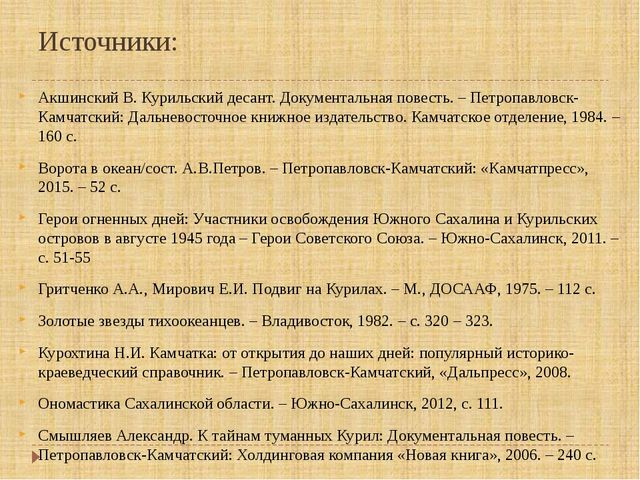 Источники: Акшинский В. Курильский десант. Документальная повесть. – Петропав...