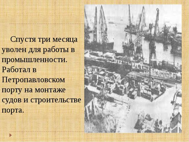 Спустя три месяца уволен для работы в промышленности. Работал в Петропавловс...