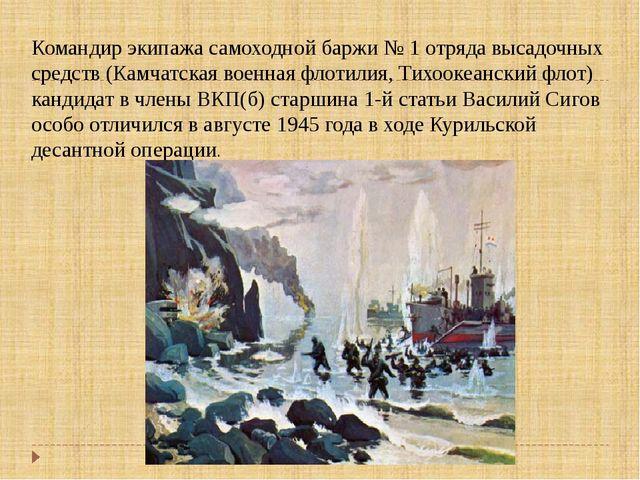 Командир экипажа самоходной баржи № 1 отряда высадочных средств (Камчатская в...
