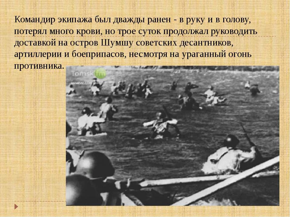 Командир экипажа был дважды ранен - в руку и в голову, потерял много крови, н...