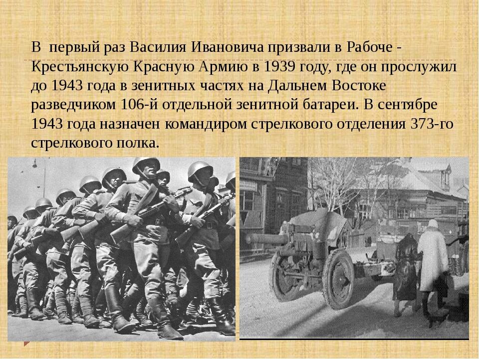 В первый раз Василия Ивановича призвали в Рабоче - Крестьянскую Красную Арми...