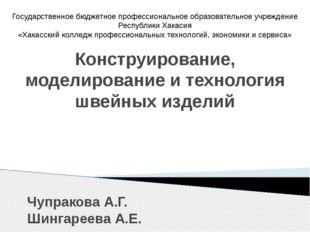 Конструирование, моделирование и технология швейных изделий Чупракова А.Г. Ши