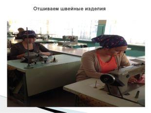 Отшиваем швейные изделия