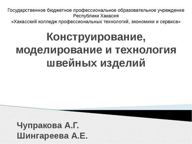 Конструирование, моделирование и технология швейных изделий Чупракова А.Г. Ши...