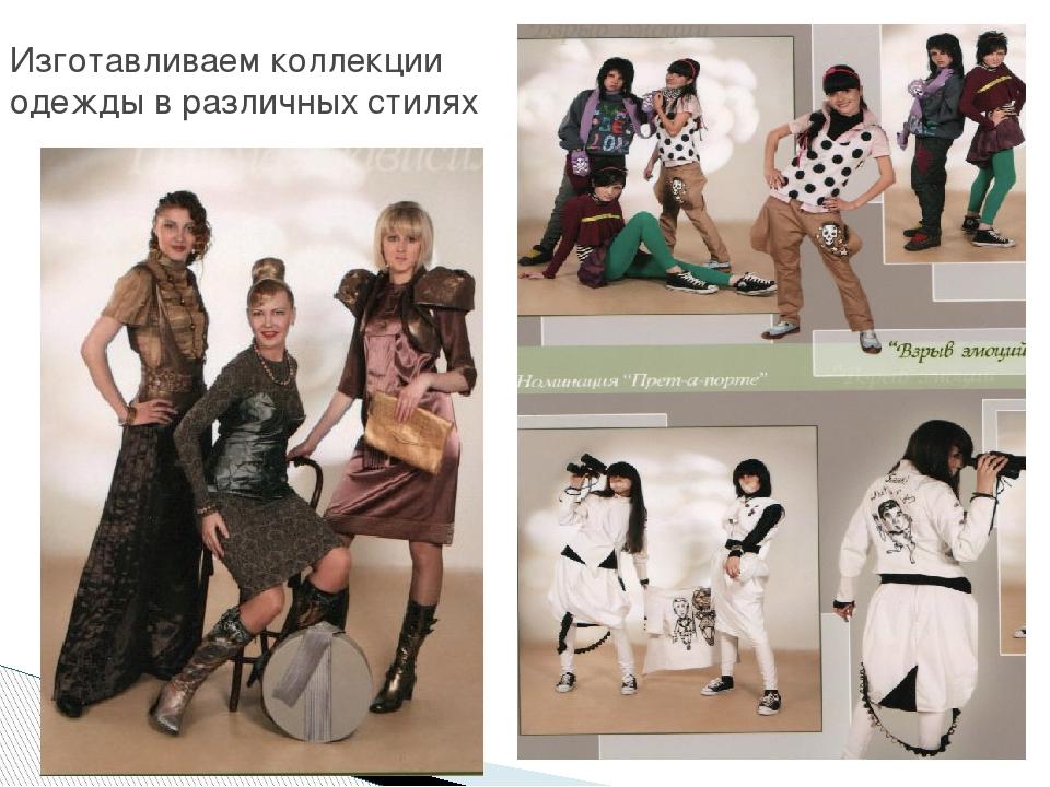 Изготавливаем коллекции одежды в различных стилях