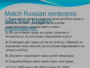 Match Russian sentences with their English equivalents. 1. В документе провоз