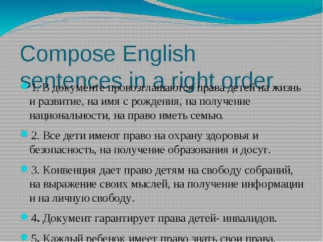 Compose English sentences in a right order. 1. В документе провозглашаются пр...