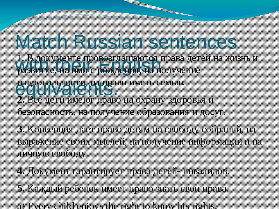 Match Russian sentences with their English equivalents. 1. В документе провоз...