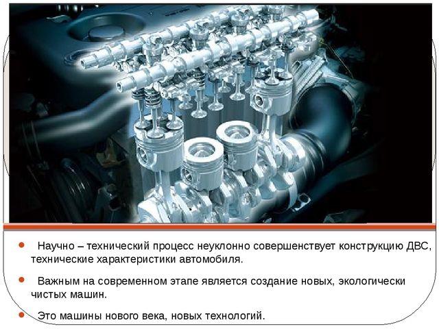 Научно – технический процесс неуклонно совершенствует конструкцию ДВС, техни...