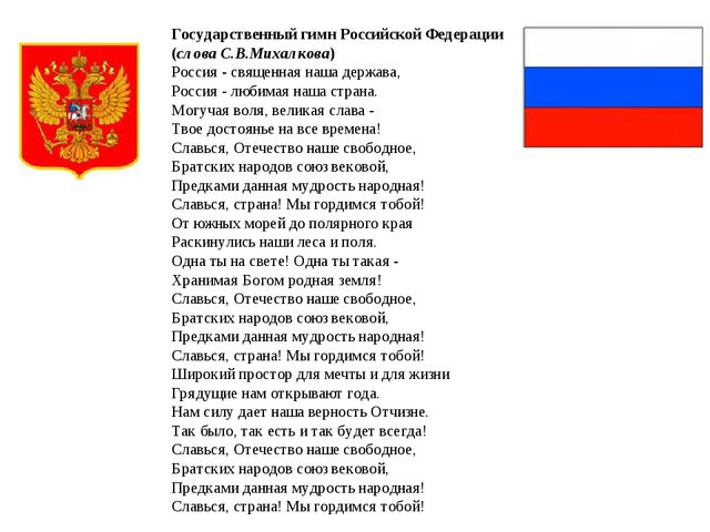 Государственный гимн Российской Федерации (слова С.В.Михалкова) Россия - свящ...