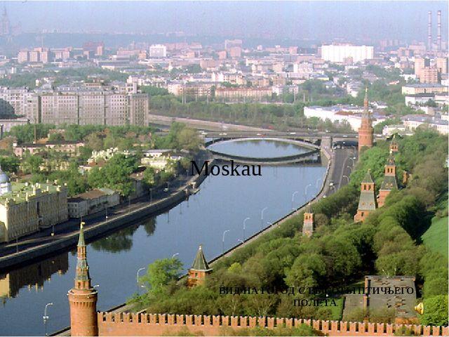 ВИД НА ГОРОД С ВЫСОТЫ ПТИЧЬЕГО ПОЛЕТА. Moskau