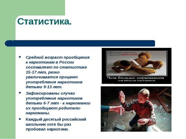 Статистика. Средний возраст приобщения к наркотикам в России составляет по ст...