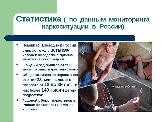 Статистика ( по данным мониторинга наркоситуации в России). Помните! Ежегодно...