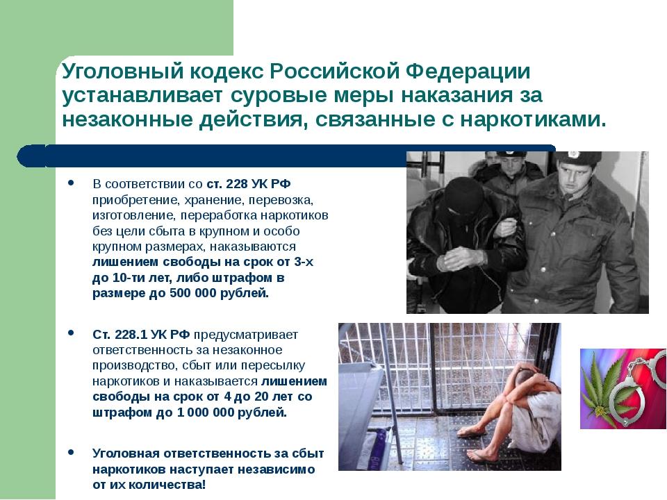 Уголовный кодекс Российской Федерации устанавливает суровые меры наказания за...