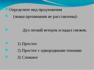 Определите вид предложения (знаки препинания не расставлены): Дул легкий вете